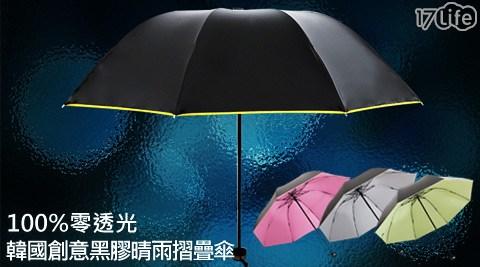100%零透光韓國創意黑膠晴雨摺疊傘