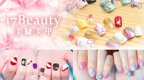 17/Beauty/美睫/美甲/貴婦/指甲