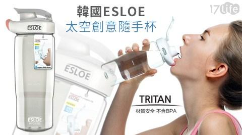 韓國ESLOE-太空創意隨手杯
