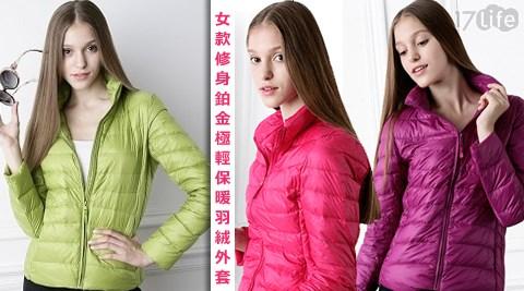 平均每件最低只要588元起(含運)即可購得女款修身鉑金極輕保暖羽絨外套任選1件/2件/4件/8件,多色多尺寸任選!