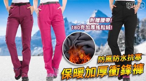 平均每件最低只要469元起(含運)即可享有防風防水抗寒保暖加厚衝鋒褲1件/2件/4件/6件/8件,多款多色多尺寸任選。
