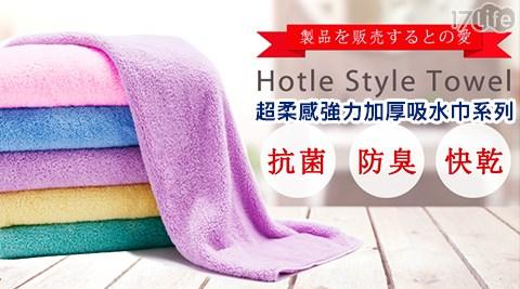 只要125元起(含運)即可享有原價最高2,000元超柔感強力加厚吸水巾系列:(A)毛巾-1入/2入/4入/(B)大浴巾-1入/2入/4入,顏色隨機出貨。