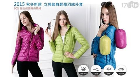 女款修身防風極輕保暖羽絨外套