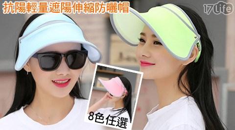 抗陽輕量遮陽伸縮防曬帽