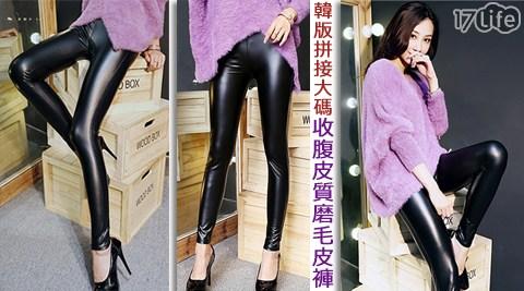 平均每件最低只要199元起(含運)即可購得韓版拼接大碼收腹皮質磨毛皮褲1件/2件/4件/8件/16件/32件,多尺碼任選。