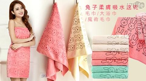 只要111元起(含運)即可購得原價最高1789元兔子柔膚吸水速乾毛巾/大浴巾:(A)毛巾1入/2入/(B)大浴巾1入/2入/(C)毛巾+大浴巾各1入/2入,毛巾/大浴巾顏色:米色/粉色/青色。