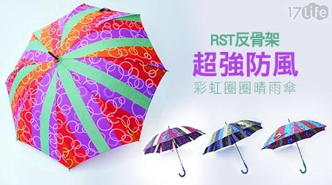 平均每支最低只要199元起(含運)即可購得【RST】反骨架超強防風彩虹圈圈晴雨傘1支/2支/4支/8支/16支/32支,顏色隨機出貨。