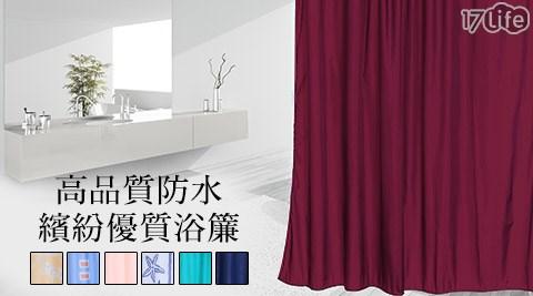 高品質/防水/繽紛/優質/浴簾