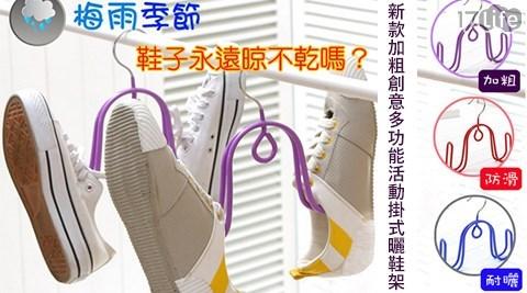 新款加粗創意多功能17life現金券2012活動掛式曬鞋架