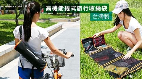 平均每入最低只要297元起(含運)即可購得高機能台灣製捲式旅行收納袋1入/2入/4入/8入,顏色:活力橙/蘋果綠。