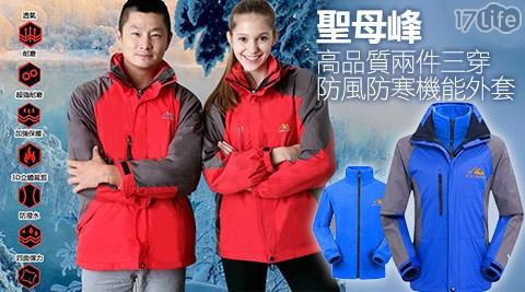 聖母峰-高品質兩件三穿防風防寒機能外套
