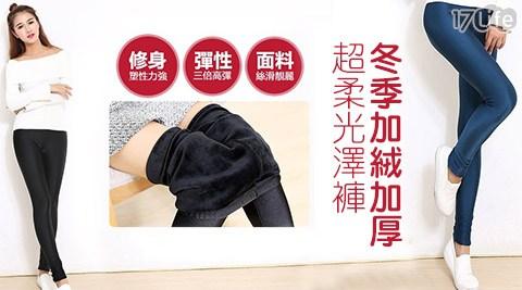加絨/加厚/光澤褲/內搭褲/褲