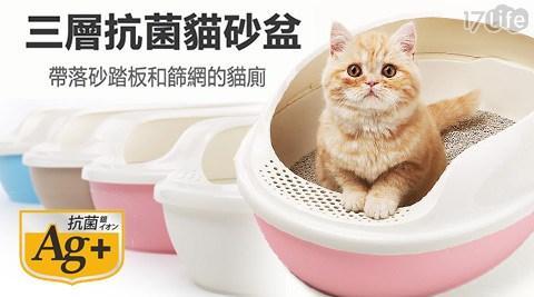 三層抗菌貓砂盆/貓砂