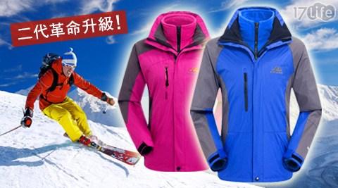 高機能性防風防雨三穿保暖外套