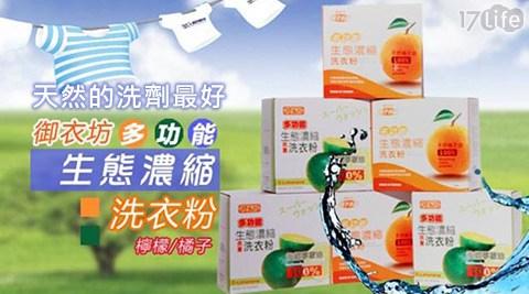 平均每盒最低只要33元起(含運)即可享有【御衣坊】多功能生態濃縮洗衣粉8盒/10盒/20盒(700g±3%/盒),款式:天然橘子油/天然檸檬油。