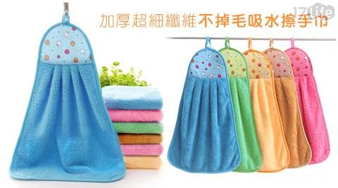 平均每條最低只要39元起(含運)即可購得加厚超細纖維不掉毛吸水擦手巾1條/2條/4條/8條,顏色:藍色/綠色/粉色/黃色/咖啡色。