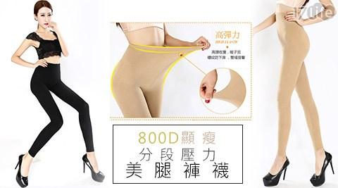 平均每雙最低只要149元起(含運)即可購得800D顯瘦分段壓力美腿褲襪1雙/2雙/4雙/8雙/16雙/32雙,顏色:膚色/黑色。