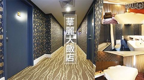 華麗大飯店-旅人的華麗遊住宿專案