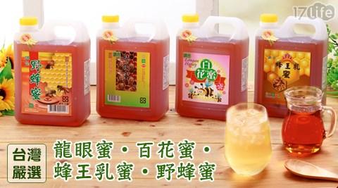 金牌獎/台灣/嚴選/龍眼蜜/百花蜜/蜂王乳蜜/野蜂蜜