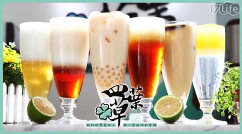 飲品/四葉草/手作/茶飲/專賣店/香桔/綠茶/冰淇淋紅茶/大吉嶺/紅茶
