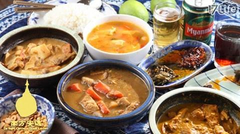 南方安逸-南方安逸異國蔬食咖哩個人套餐