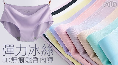 平均每件最低只要55元起(含運)即可購得彈力冰絲3D無痕翹臀內褲任選1件/3件/5件/10件/20件/30件,顏色:奶昔綠/檸檬黃/蝦粉/膚色/芋紫/純白/櫻花粉/黑色/晴空藍/浪漫紫。
