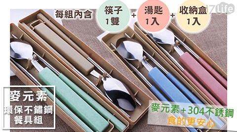 平均每組最低只要95元起(含運)即可享有【Yijia】麥元素環保不鏽鋼餐具組1組/2組/4組/8組,每組內含:筷子1雙+湯匙1入+收納盒1入,顏色:粉色/藍色/綠色/米色。