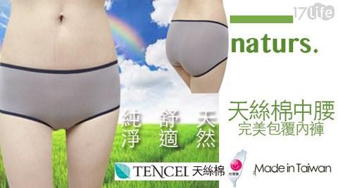 台灣製 天絲棉完美包覆中腰內褲