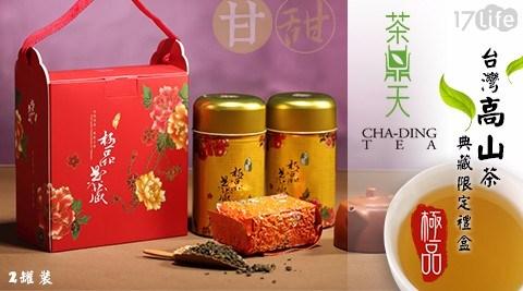 【茶鼎天】極品典藏限定禮盒-台灣高山茶精緻手提禮盒(2罐裝)