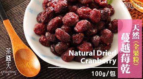 平均每包最低只要89元起(含運)即可享有【茶鼎天】天然全果粒蔓越莓乾5包/10包/18包(100g/包)。