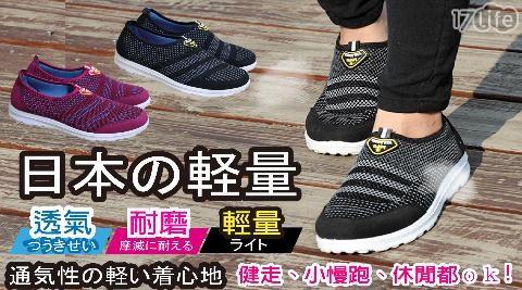 健走鞋/鞋/休閒鞋/運動鞋