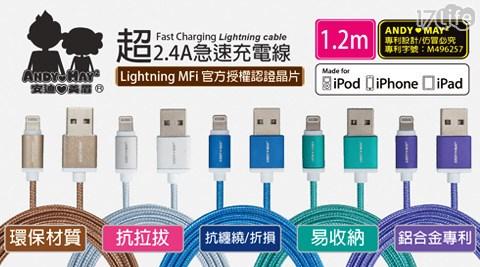 平均每入最低只要299元起(含運)即可購得蘋果認證IPHONE2.4A充電傳輸線(1.2M):1入/2入/4入/8入/16入,顏色:金/銀/藍/綠/紫。
