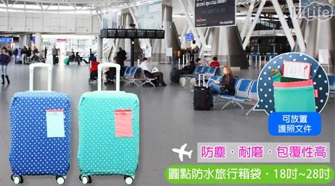 圓點彈力行李箱防塵袋/防塵袋/行李套