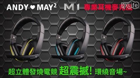 2016電玩展最夯電競耳麥AM-805 M1頭號戰將17life coupon專業耳麥