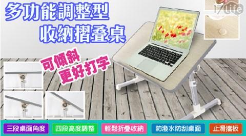調整型多功能升降摺疊桌/摺疊桌/升降摺疊桌/ˊ桌子/電腦桌/野餐桌