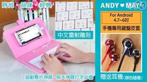 手機專用中文鍵盤皮套