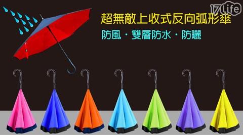 日式/創意/向上收傘/反向傘/雨傘