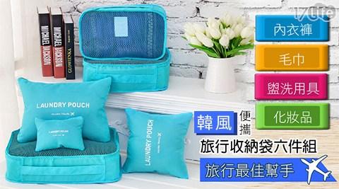 平均每組最低只要185元起(含運)即可購得韓風旅行便攜收納袋六件組1組/2組/4組(6入/組),顏色:天藍/藏藍/西瓜紅/粉紅。