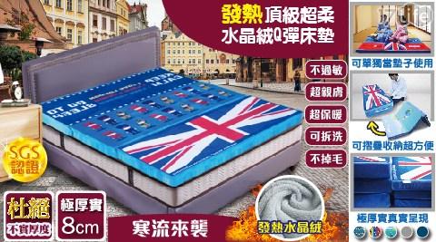 頂級/超柔/水晶絨/Q彈/折疊床墊