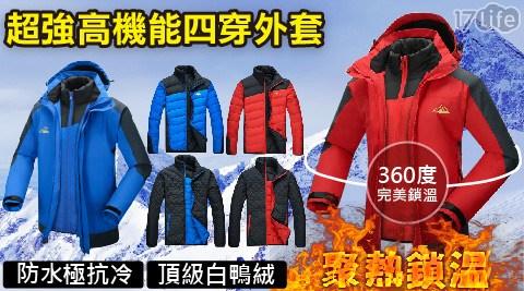 平均最低只要1,899元起(含運)即可享有四穿真羽絨衝鋒戶外防風防水外套:1入/2入/4入,多色多尺寸!