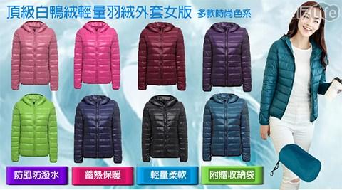 平均最低只要749元起(含運)即可享有頂級輕羽絨保暖連帽外套:1入/2入/4入/8入,多色多尺寸!