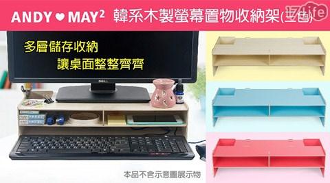 平均每入最低只要149元起(含運)即可購得韓系木製螢幕置物收納架1入/2入/4入/8入,款式:桃紅色/自然木紋/天空藍。