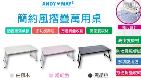 平均每入最低只要299元起(含運)即可享有簡約風摺疊懶人萬用桌(LM -K104)1入/2入/4入/8入,顏色:白楓木/黑胡桃/粉紅色。