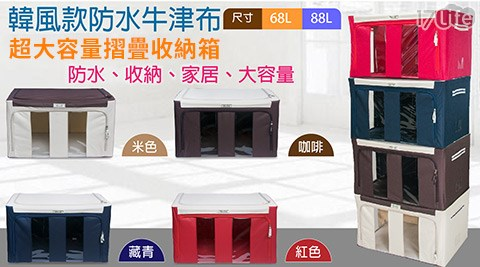 只要389元起(含運)即可享有原價最高20,250元韓風款防水牛津布超大容量摺疊收納箱1入/3入/6入/12入/15入:(A)68L/(B)88L;顏色:咖啡/米色/藏青/紅色。