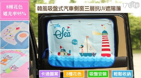 韓國/吸盤式/汽車/側窗/三層/抗UV/遮陽簾