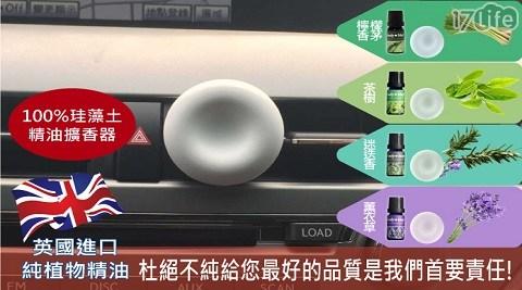 硅藻土/精油/香氛/擴香器/車用/汽車