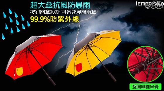 背帶式雙層超大雨傘