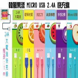 【ANDYMAY2】韓風果漾MICRO USB2.4A快充線