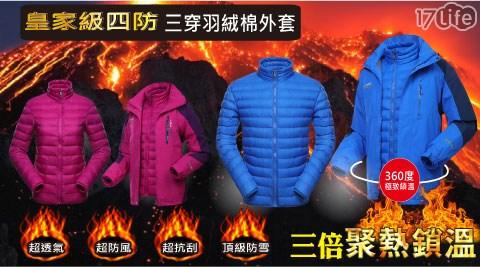 平均最低只要1,399元起(含運)即可享有抗寒三穿真防風防雨衝鋒保暖外套:1入/2入/4入/8入,多色多尺寸!