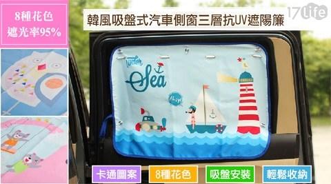 平均每入最低只要204元起(含運)即可購得韓風吸盤式汽車側窗三層抗UV遮陽簾1入/2入/4入/6入/8入,多款任選。